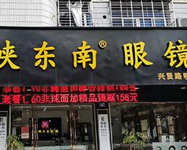 海峡东南®眼镜门店
