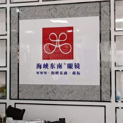 福州东南品牌眼镜加盟
