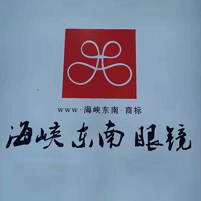 北京海峡东南眼镜品牌代理