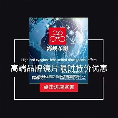 海峡东南高端品牌镜片