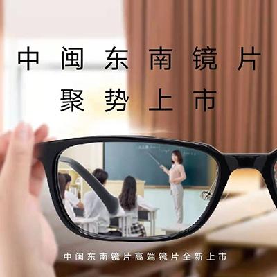 中闽东南镜片